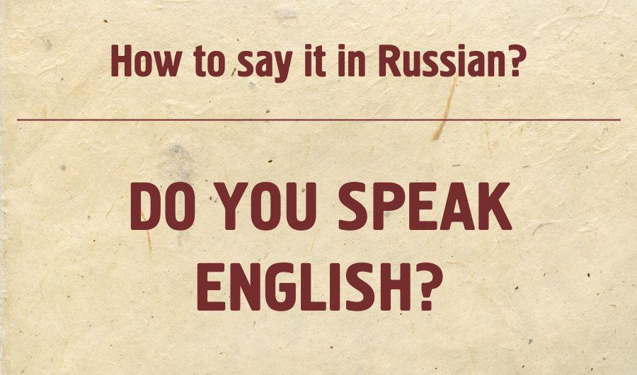 Do you speak English? in Russian