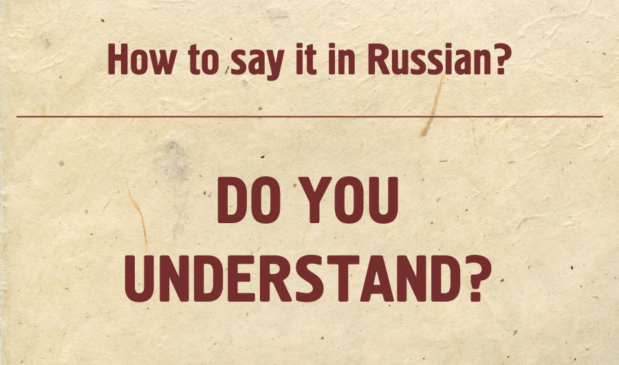 Do you understand? in Russian