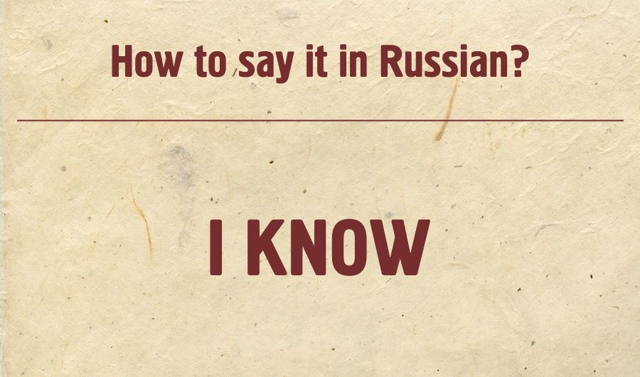 I know in Russian
