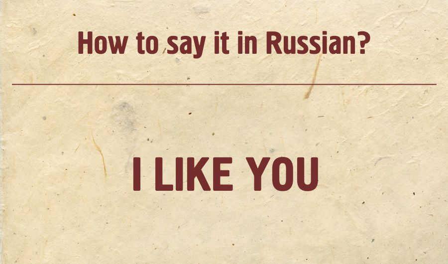 I like you in Russian