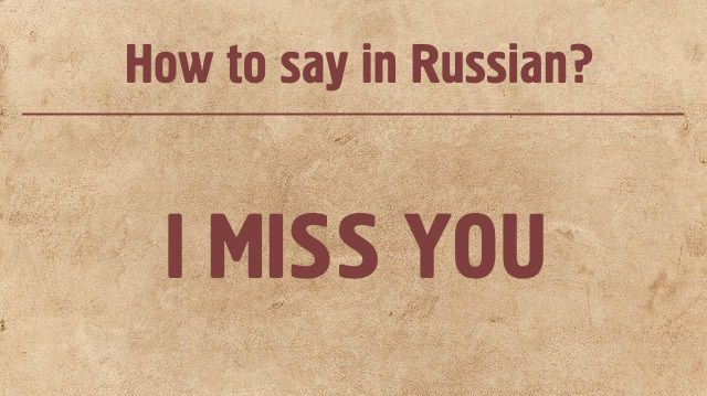 I miss you in Russian