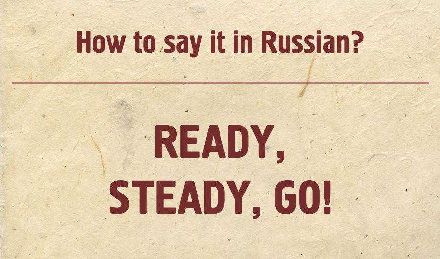 Ready, steady, go! in Russian