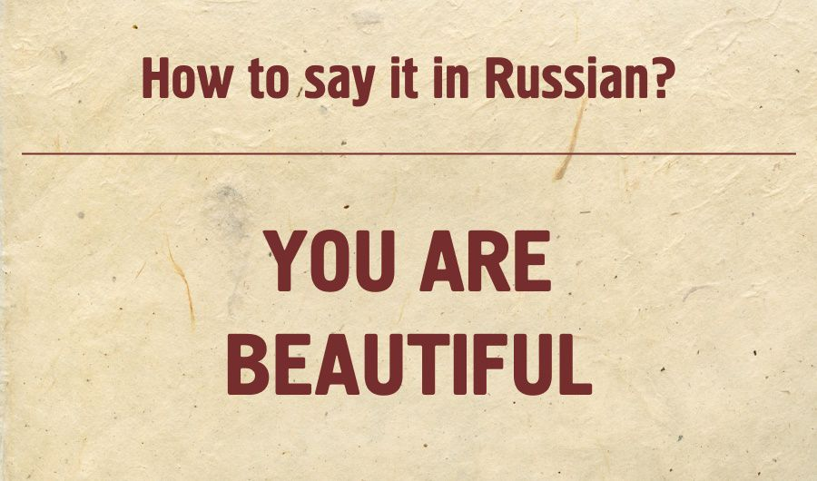 You are beautiful in Russian