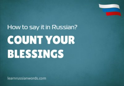 Count your blessings in Russian