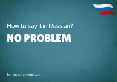 No problem in Russian
