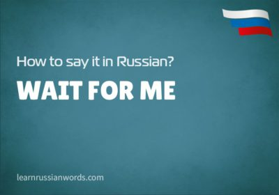 Wait for me in Russian