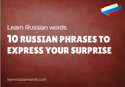 10 Russian phrases to express your surprise