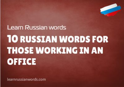 10 Russian words for those working in an office