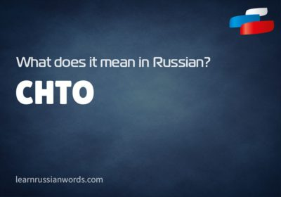 Chto - Meaning
