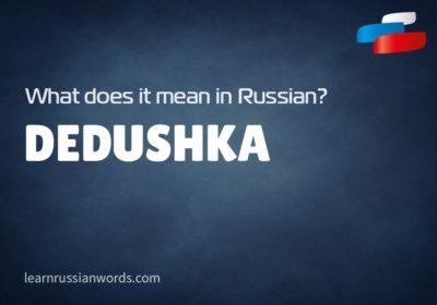 Dedushka - Meaning