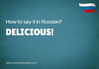 Delicious! in Russian