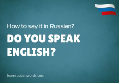 Do you speak English? in Russian