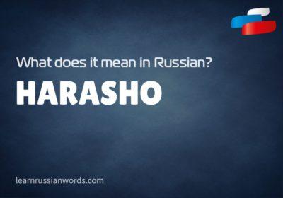 Harasho - Meaning
