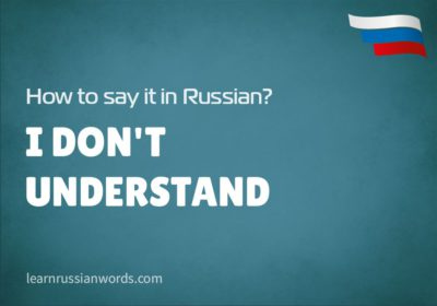 I don't understand in Russian