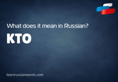 Kto - Meaning