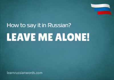Leave me alone! in Russian