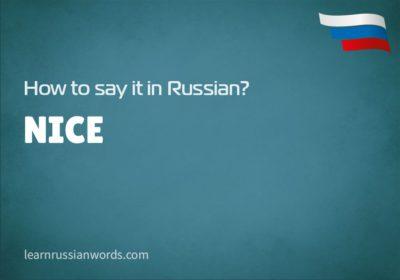 Nice in Russian