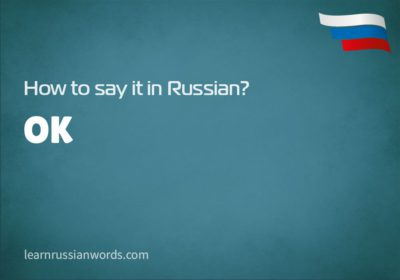 OK in Russian