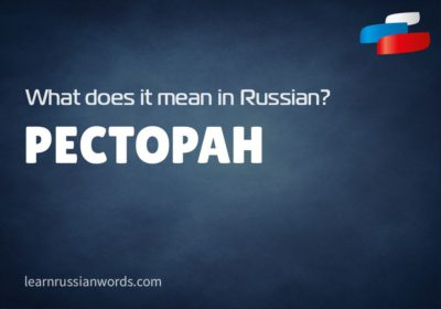 Pectopah - Meaning