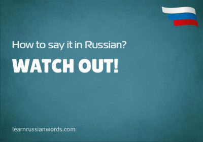 Watch out! in Russian