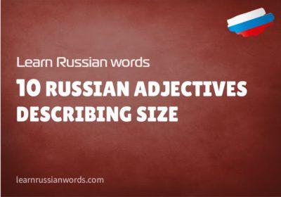 10 Russian adjectives describing size