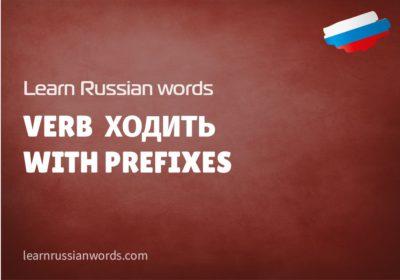 The verb ХОДИТЬ with prefixes