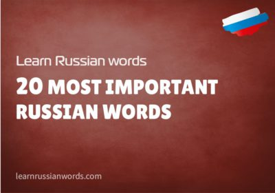 20 most important Russian words