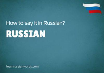Russian in Russian