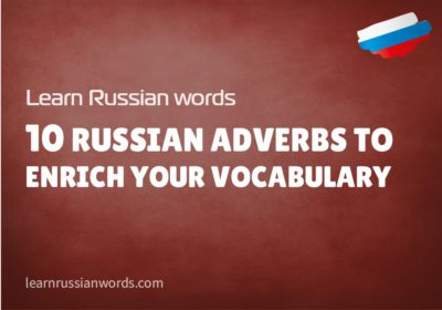 10 Russian adverbs to enrich your vocabulary